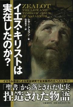 ムスリムの学者が解明したイエスの実像全米ベストセラーに躍り出た衝撃の書!
