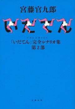 「いだてん」ロスにならないために手元に置きたい一冊!『NHK大河ドラマ「いだてん」完全シナリオ集 第2部』ほか