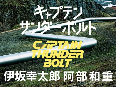 阿部和重 伊坂幸太郎 小説界最強タッグによる話題作、文庫化!『キャプテンサンダーボルト』