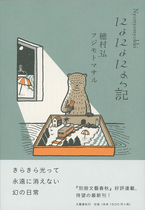 フジモトマサル⇔穂村弘 往復質問状