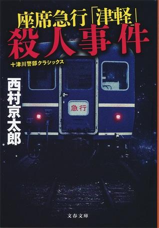 「出世列車」から「出稼ぎ列車」へ 東北と東京を繋いだある急行列車の記憶