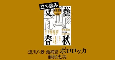 『淀川八景 ポロロッカ』藤野恵美――立ち読み
