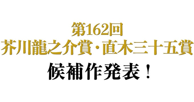 【速報】第162回芥川龍之介賞・直木三十五賞 候補作発表!