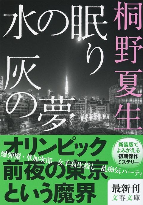 オリンピック前夜の東京という魔物を描いた初期傑作ミステリー