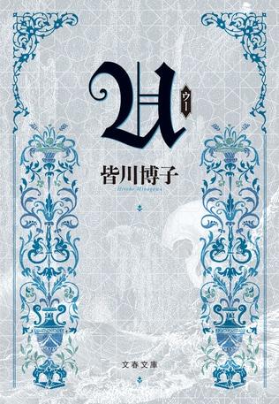 皆川博子と作家三人の往復書簡