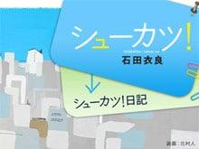 石田衣良 『シューカツ!』