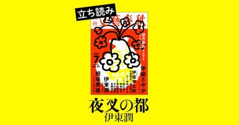 『夜叉の都』伊東潤――立ち読み