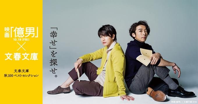 映画「億男」×文春文庫「文春文庫 秋100 ベストセレクション」