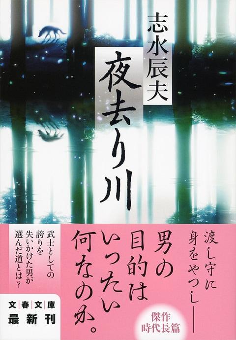 『夜去り川』解説