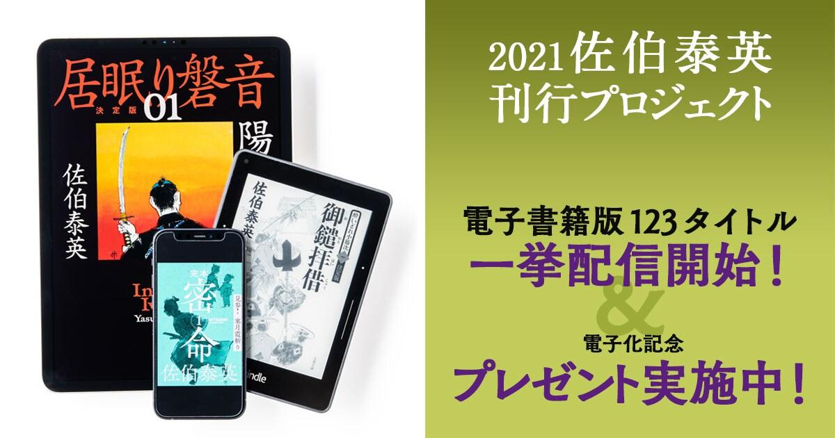 【2021 佐伯泰英 刊行プロジェクトニュース】4月6日電子書籍版 123タイトル一挙配信開始!