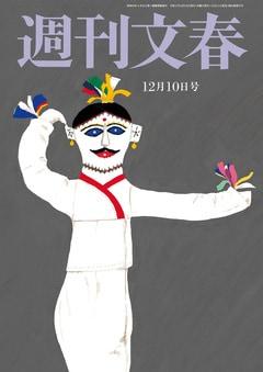 年末のお楽しみ!「週刊文春ミステリーベスト10」発表