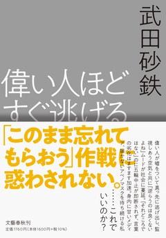 『偉い人ほどすぐ逃げる』発売記念 武田砂鉄さん トークイベント開催!&フェアーのご案内