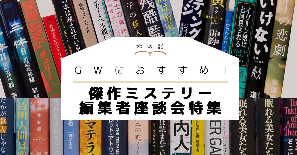 GWにおすすめ! 傑作ミステリー編集者座談会特集