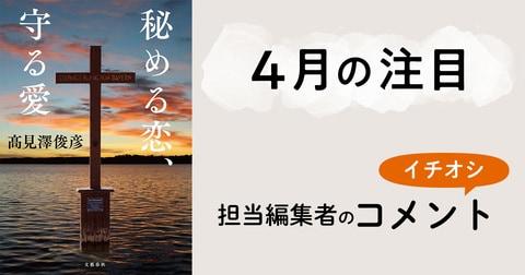 【4月の注目】担当編集者の一押しコメント! 髙見澤 俊彦『秘める恋、守る愛』(4月17日刊)