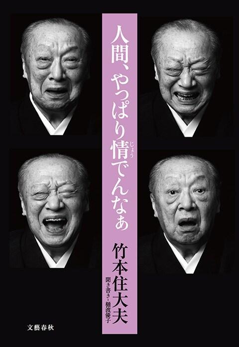 """「自分の仕事をもっともっと好きになれ!」<br />""""文楽の鬼""""が教える、日本人の心意気"""