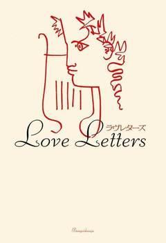 ラヴレターはこうして書こう! 著名人の見事な手紙を読み解く
