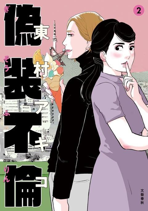 偽装不倫 2』東村アキコ | 単行本 - 文藝春秋BOOKS