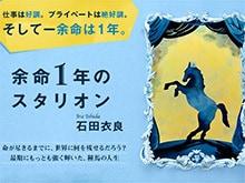 石田衣良『余命1年のスタリオン』