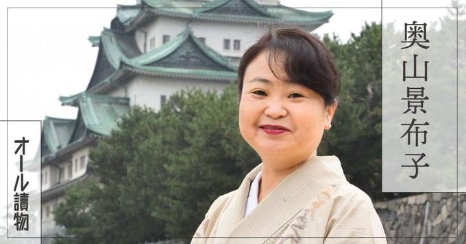 浄土双六、小説 真景累ヶ淵(奥山 景布子)