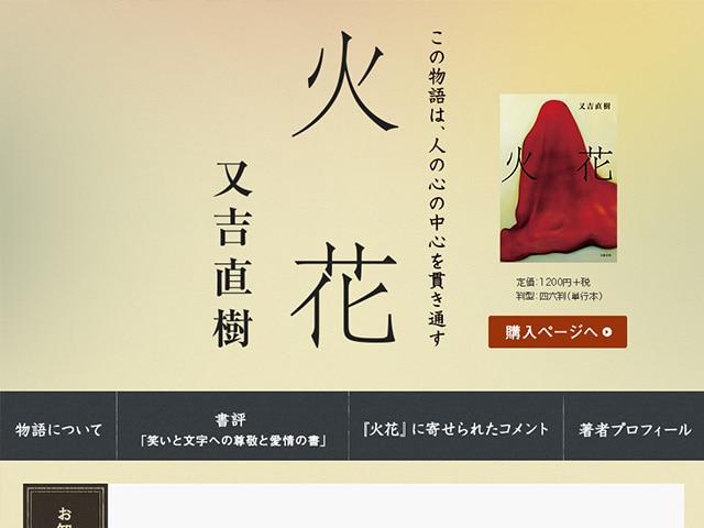 待望の文庫化! お笑いコンビ「ピース」又吉直樹 初めて書いた本格小説『火花』