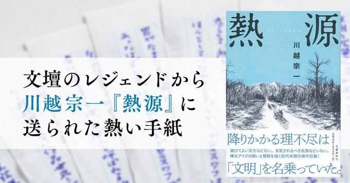 文壇のレジェンドから川越宗一『熱源』に送られた熱い手紙