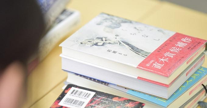 第5回「高校生直木賞」は彩瀬まるさんの『くちなし』に決定!