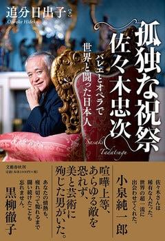 華やかな孤独──冷笑の中、海外に討ち入りこんな日本人がいた。
