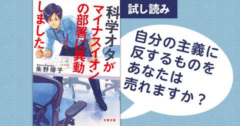 【試し読み】朱野帰子『科学オタがマイナスイオンの部署に異動しました』