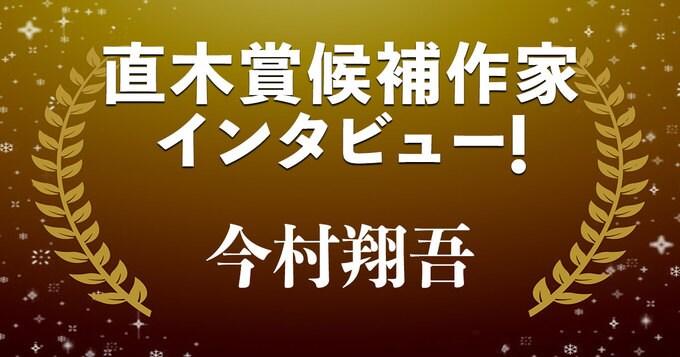 直木賞候補作家インタビュー「戦国の大悪人は何を夢見たか」──今村翔吾