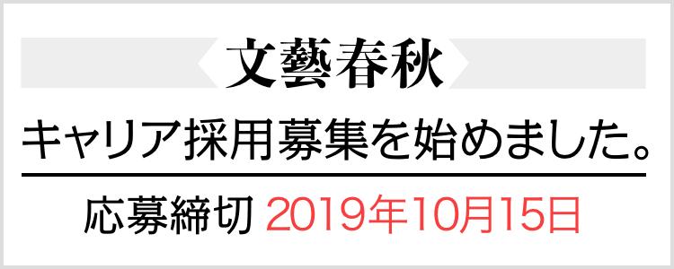 文藝春秋キャリア採用