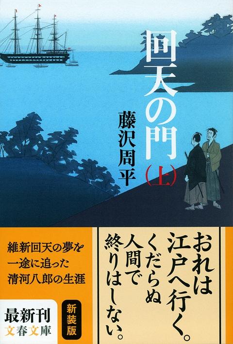 革命の奔流に巻かれた「孤士」清河八郎――藤沢周平による最長の評伝小説