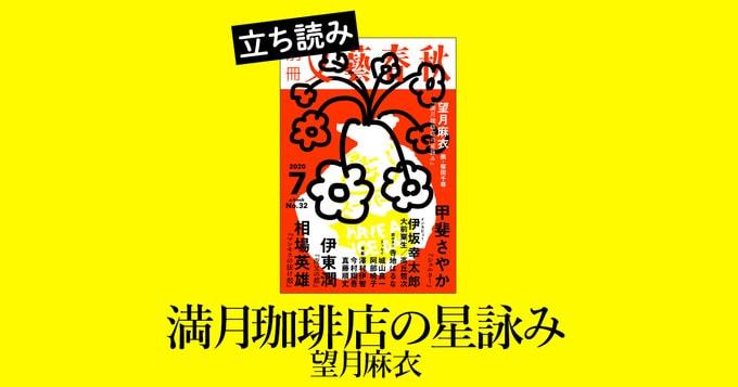 『満月珈琲店の星詠み』望月麻衣――立ち読み