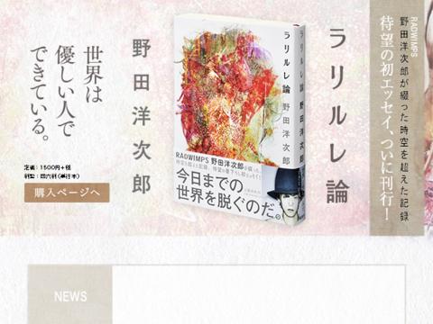 RADWIMPS野田洋次郎が綴った時空を超えた記録 『ラリルレ論』