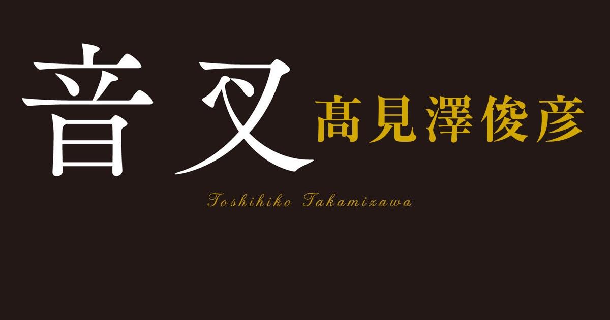 サイン会応募要項追加! 髙見澤俊彦、初の小説『音叉』好評発売中