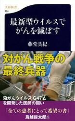 がん細胞を全滅させる〈ウイルス療法〉の衝撃