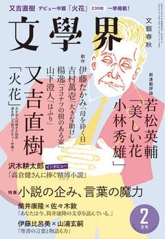 第153回芥川賞候補作(抄録)又吉直樹「火花」(文學界2月号)