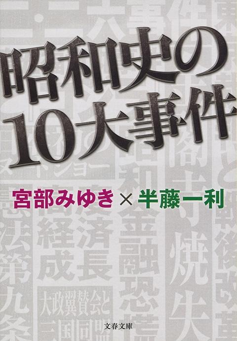 昭和史の10大事件 宮部みゆき