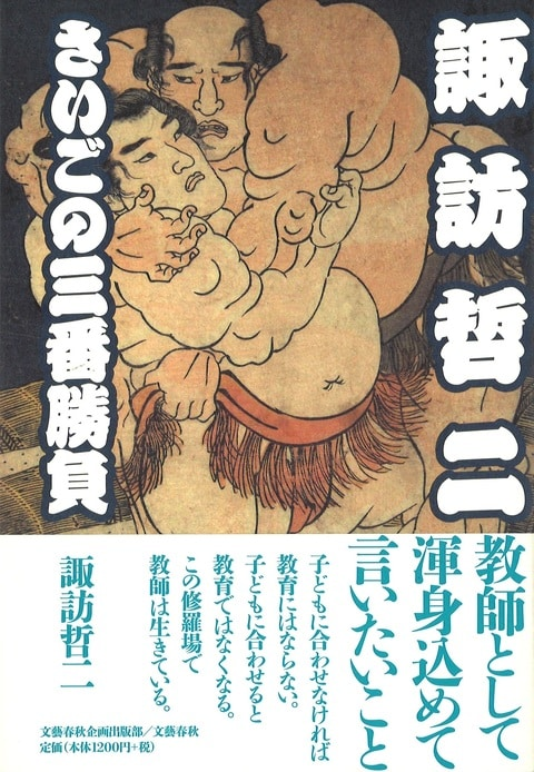 文藝春秋企画出版『諏訪哲二 さ...