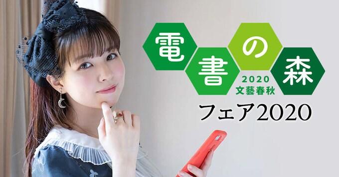 電子書籍フェア「電書の森2020」 9月18日(金)より開催中!