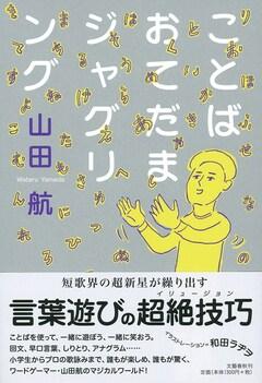 山田航(歌人)×瀧波ユカリ(漫画家)「しりとりしよう!」その1