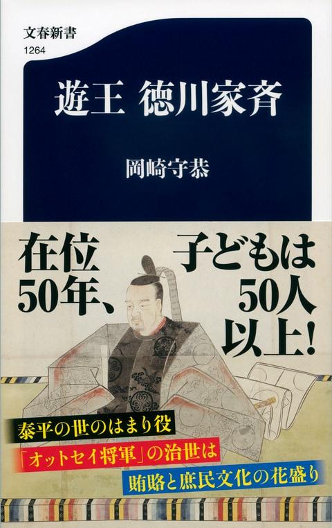文春新書『遊王 徳川家斉』岡崎守恭 | 新書 - 文藝春秋BOOKS