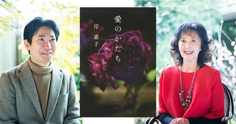 岸惠子×磯田道史対談 日本とパリの「愛のかたち」(後編)
