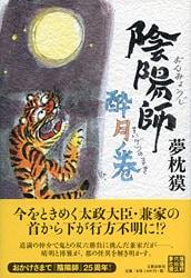 『陰陽師』二十五周年を記念して最新作とファンブックが同時刊行