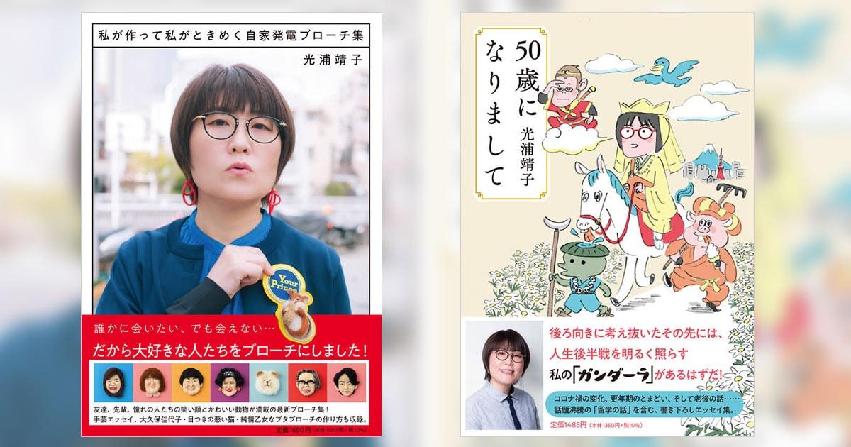 光浦靖子さんの話題作、2冊が同時刊行!