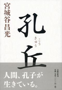 """神格化された姿ではなく、不運や失意にも苛まれた""""孔子""""の波瀾万丈を書いた大河小説『孔丘』ほか"""