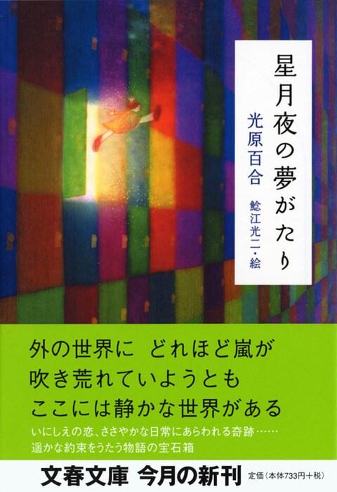 文春文庫『星月夜の夢がたり』光...