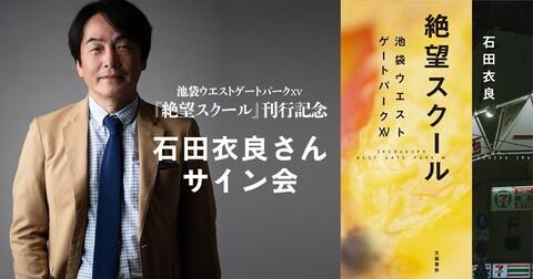 『絶望スクール 池袋ウエストゲートパークXV』刊行記念 石田衣良さんサイン会