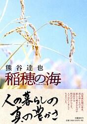 新たな「東北文学」の誕生