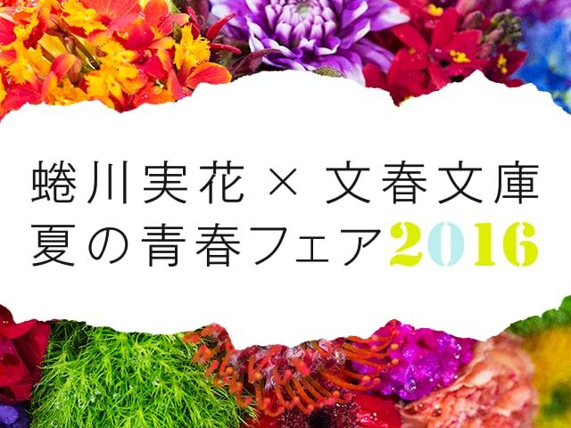 文春文庫 夏の青春フェア2016