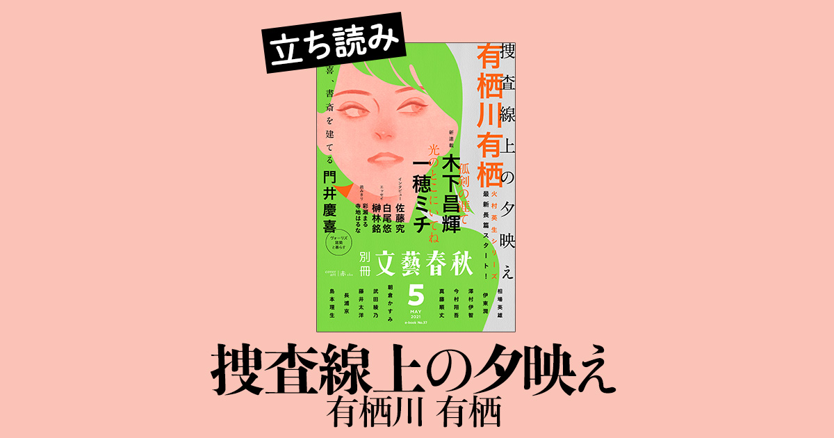 コロナ禍で捜査も進まず、音を上げた大阪府警は… 臨床犯罪学者・火村英生と盟友アリス、いよいよ始動!